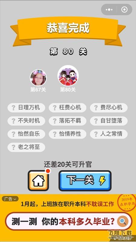 微信《成语小秀才》第80关答案_52z.com