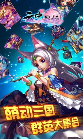云中战姬V1.7.1 安卓版_52z.com