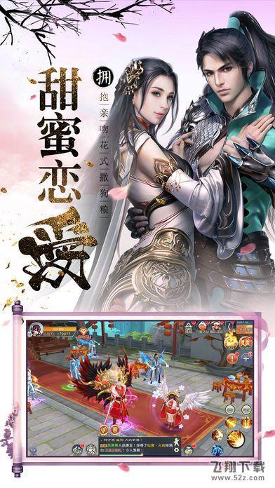 玄元剑仙V1.0 苹果版_52z.com