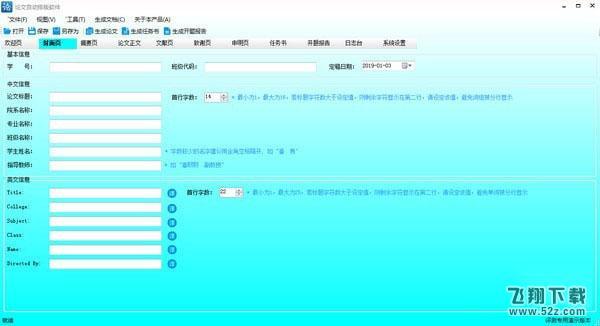 论文自动排版软件V3.0 免费版_52z.com