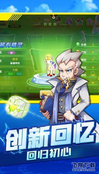 宝可梦大师V1.0.0 安卓版_52z.com