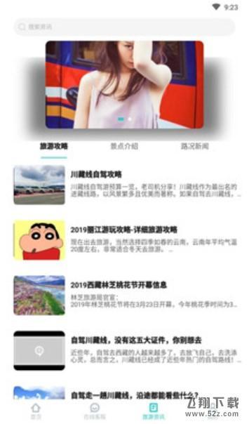 懒人定制旅行V1.0.0 安卓版_52z.com