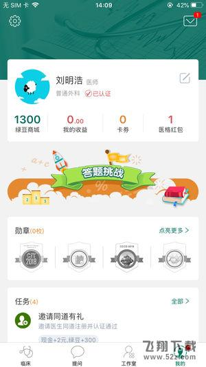 医格V4.5.0 苹果版_52z.com
