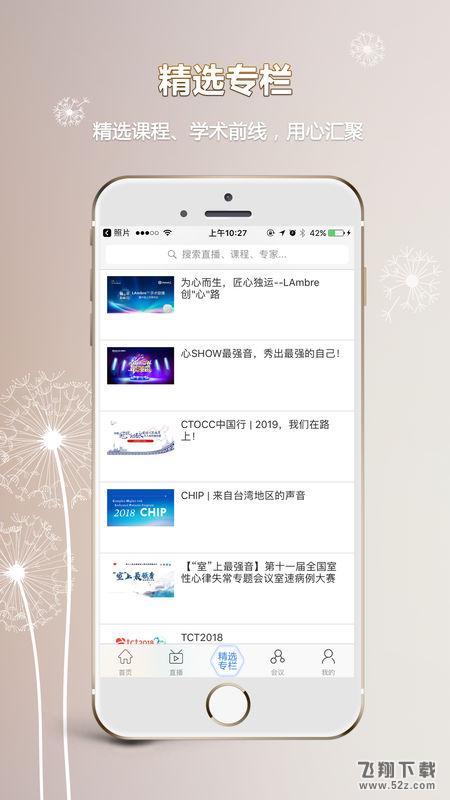 严道医声网V2.02 苹果版_52z.com