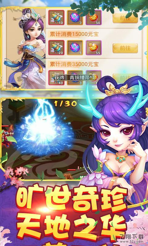 梦回西游V1.0.0 变态版_52z.com