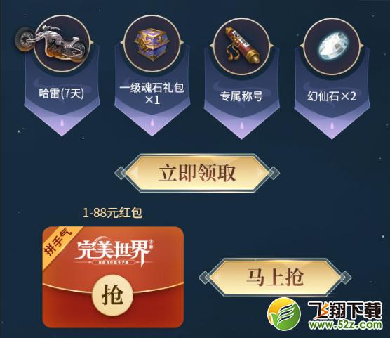 完美世界手游幻仙石88必发老虎机获取攻略_52z.com