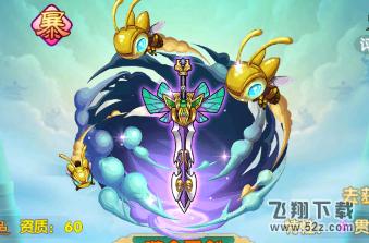 道可道之凡人修仙噬金灵剑技能属性一览