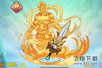 道可道之凡人修仙天阿神剑技能属性一览