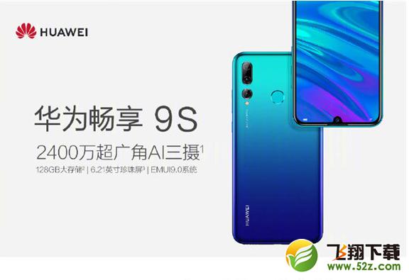 华为畅享9s购买价格及配置参数_52z.com