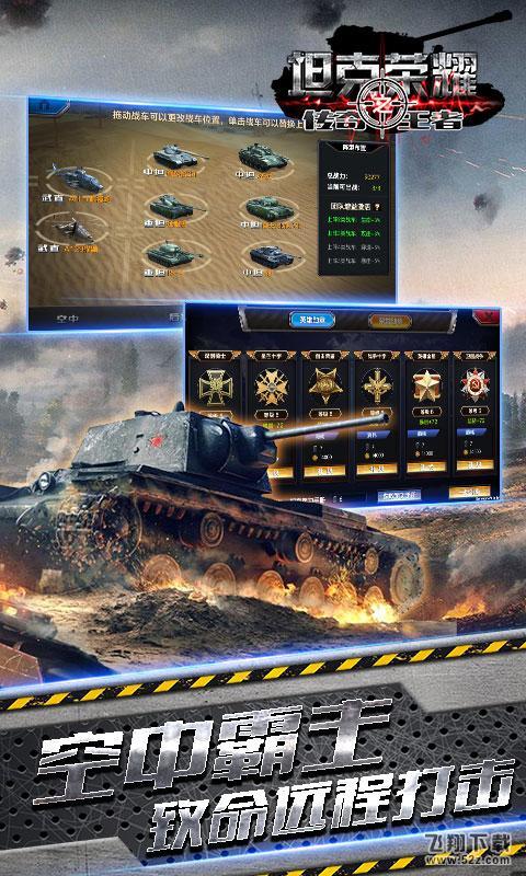 坦克荣耀之传奇王者V1.0 变态版_52z.com