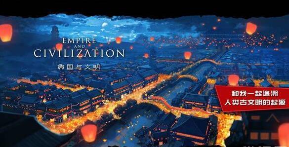 帝国与文明发售时间介绍