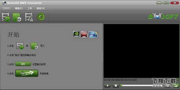 Brorsoft MKV Converter(MKV视频转换器)V4.9.0.0 中文版_52z.com