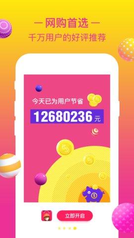 省钱宝宝V1.4.0 安卓版_52z.com