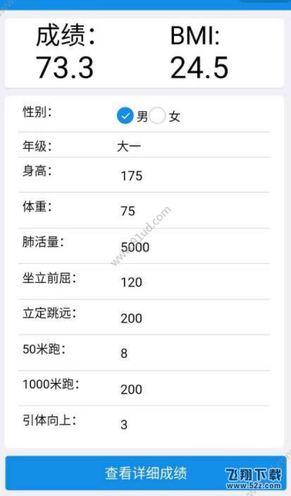 体测成绩计算器_52z.com