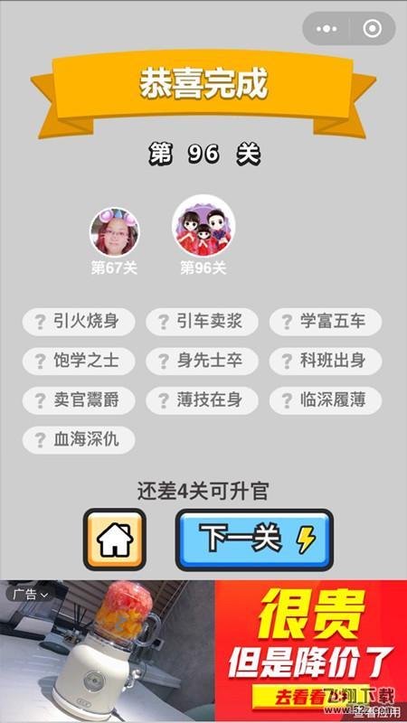 微信《成语小秀才》第96关答案_52z.com