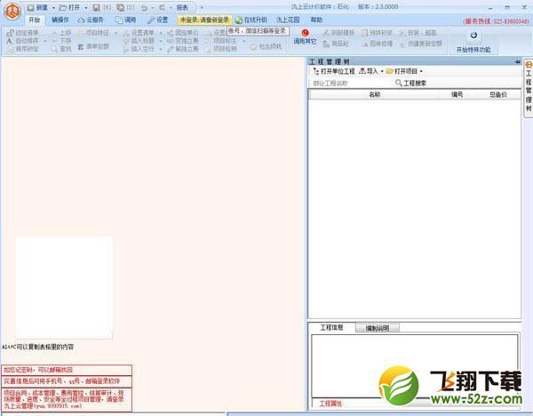 氿上云计价软件V2.3 官方版_52z.com