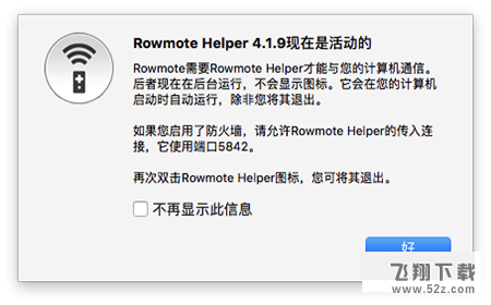 Rowmote HelperV4.1.9 Mac版_52z.com