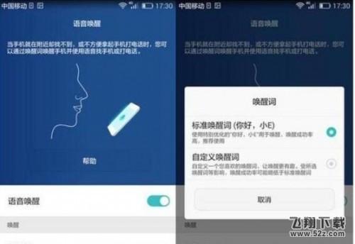 华为p30pro手机唤醒ai助手方法教程