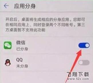 华为p30pro微信双开方法教程