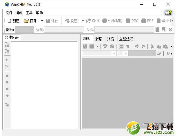 Softany WinCHM Pro(CHM帮助文件制作)V5.32 特别版_52z.com