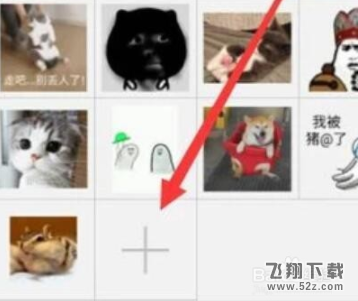 微信添加本地动态表情方法教程_52z.com
