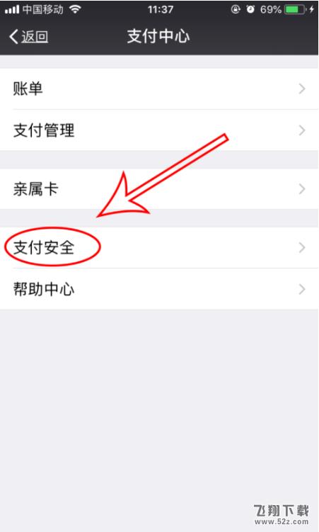 微信钱包加密设置方法教程_52z.com