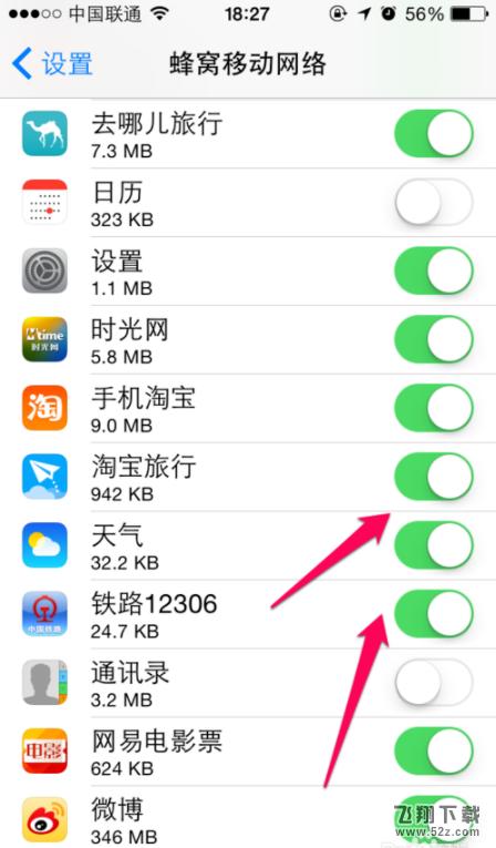 iPhone查看实时流量方法教程_52z.com