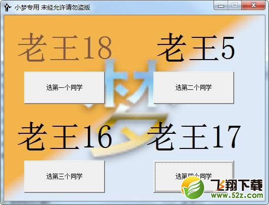 小梦教学点名软件V1.0 免费版_52z.com