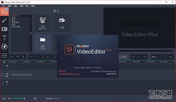 Movavi Video Editor Plus(视频编辑软件)V15.2.0 中文版_52z.com