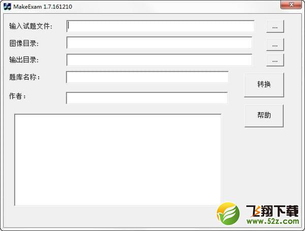 MakeExam(考试系统制作工具)V1.7.161210 免费版_52z.com
