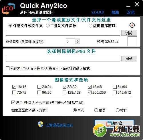 Quick Any2IcoV2.4.0.0 中文免费版_52z.com