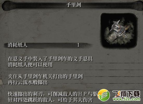 《只狼:影逝二度》手里剑获取攻略