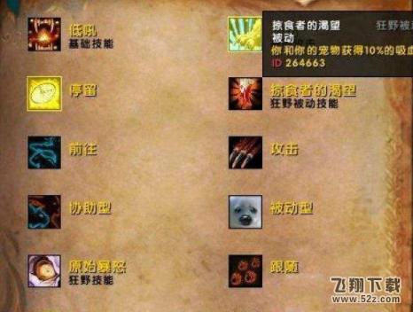 魔兽世界8.15幽灵猩猩捕捉攻略_52z.com