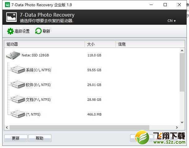 照片恢复软件(7-Data Photo Recovery)V1.9 企业版_52z.com