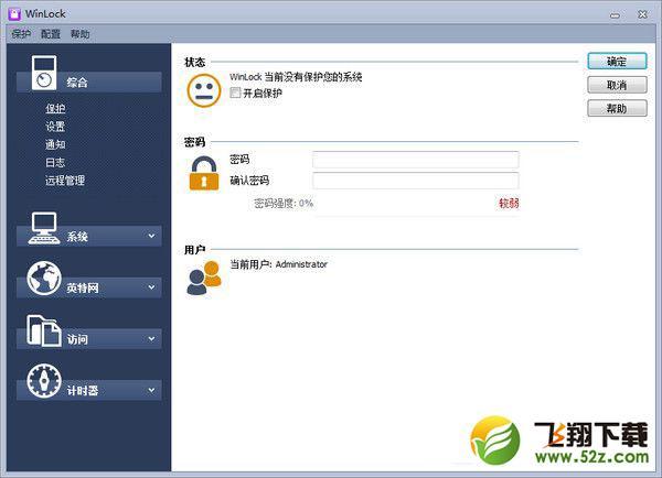 Crystal Office Winlock(电脑安全信息防护软件)V8.0.1 中文版_52z.com