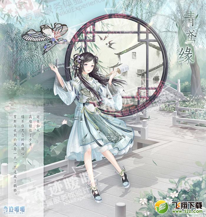 奇迹暖暖乘风访春活动玩法攻略_52z.com