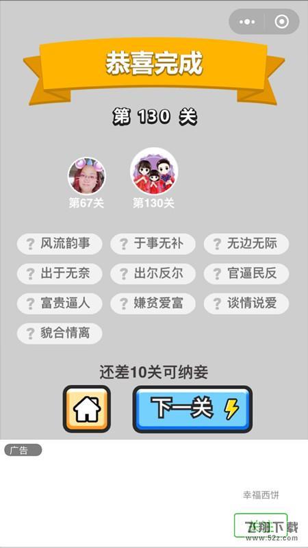 微信《成语小秀才》第130关答案_52z.com
