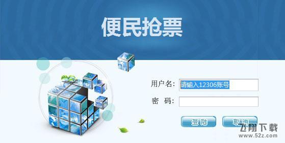 便民抢票助手V1.0.19 官方版_52z.com
