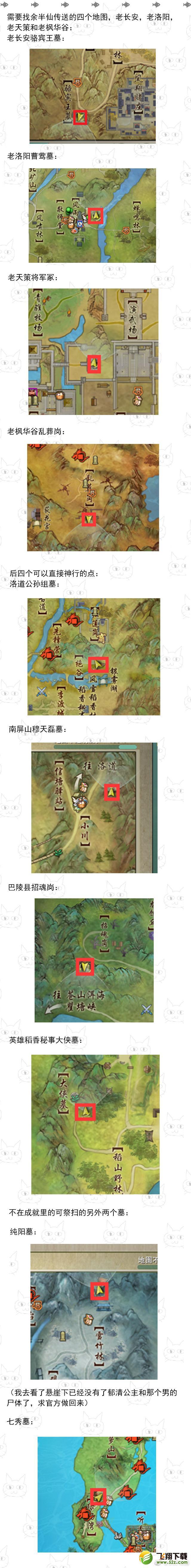 2019剑网3清明节祭扫地点位置一览_52z.com