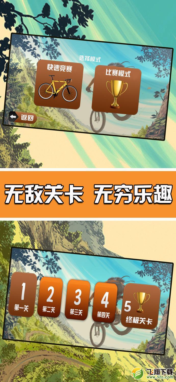 真实自行车(Mingying Chen)V1.0 苹果版_52z.com