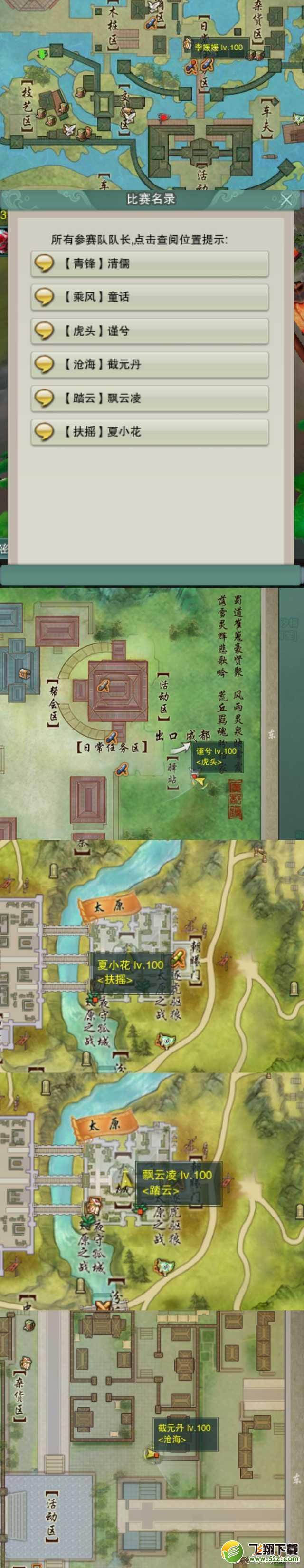 剑网3巅峰拭剑今朝看队长位置一览_www.creatively-victoria.com