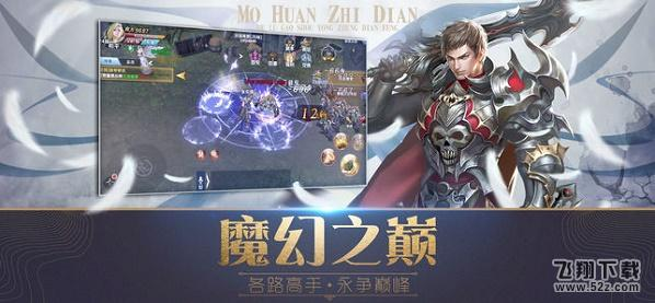 魔域神战V1.0 苹果版_52z.com