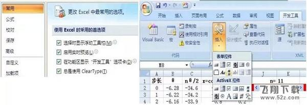 Excel心形函数V1.0 官方版_52z.com