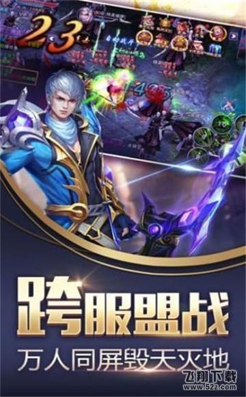慕仙志V1.0 苹果版_52z.com