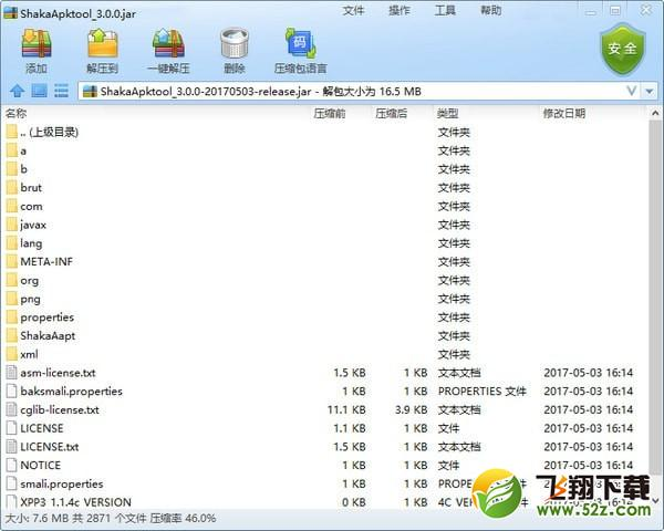 ShakaApkTool.jarV3.0.0 官方版_52z.com