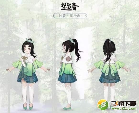 楚留香手游清平乐时装外观一览_52z.com