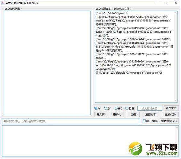 YZYZ-JSON解析工具V1.1 官方版_52z.com