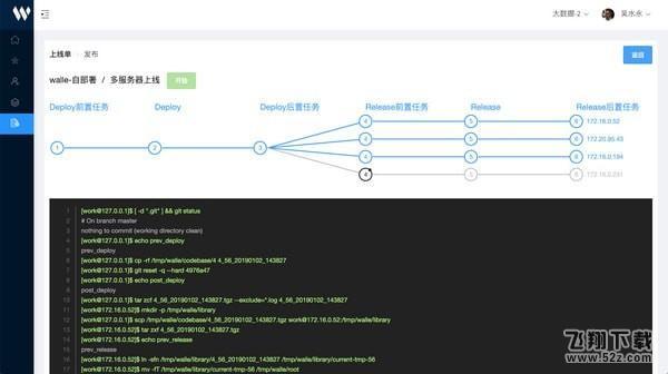Walle(开源部署工具)V2.0.0 官方版_52z.com