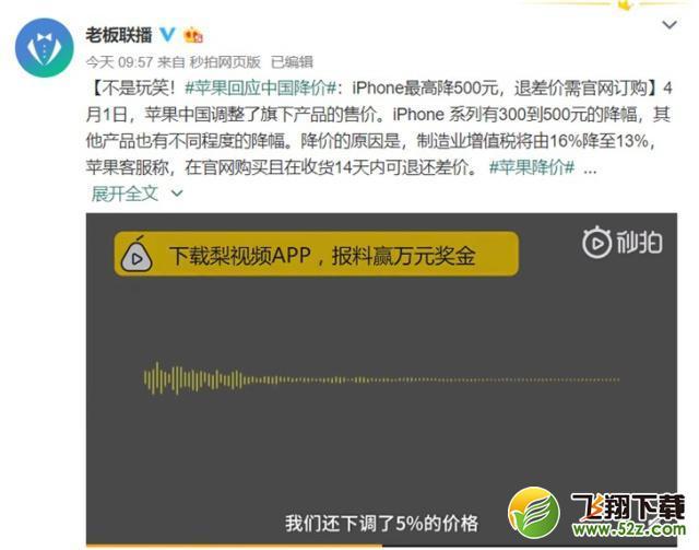 苹果回应中国降价是怎么回事 苹果回应中国降价说了什么_www.creatively-victoria.com