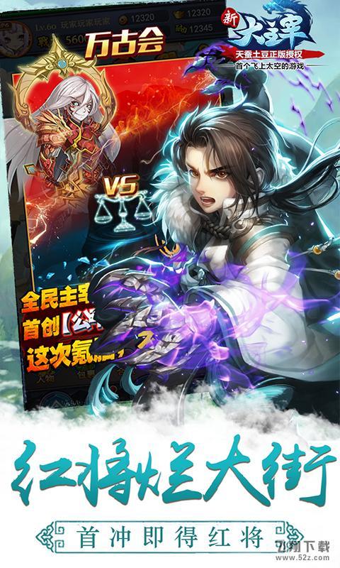 新大主宰V1.0.0 飞升版_52z.com
